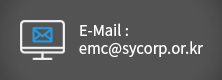 E-Mail : emc@sycorp.or.kr